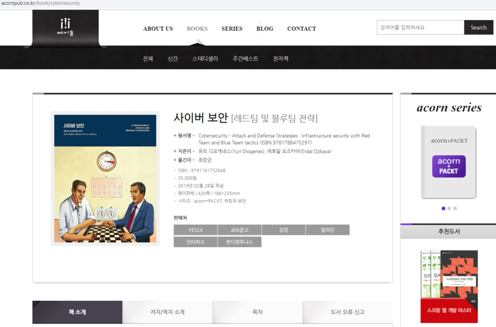 Our book in Korean is ready (사이버 보안 ) | Dr  Erdal